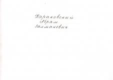 «Зиновьев и Каменев были немножко революционеры»: из материалов партийного дела провинциального коммуниста А.З. Караковского.