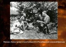 «С лейкой и блокнотом, а то и с пулеметом…». Южноуральские журналисты на фронтах Великой Отечественной войны (по документам Объединенного государственного архива Челябинской области)
