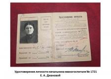 Дорогая Елизавета Алексеевна!