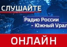 """Радио """"Южный Урал"""". Казак. Личное дело № 10"""