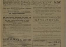 Великая русская революция на Южном Урале в документах фонда ОГАЧО Р-627
