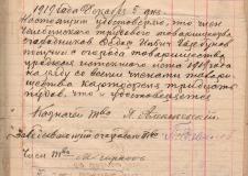 Краевед Федор Горбунов. Знакомство с ГубЧеКой
