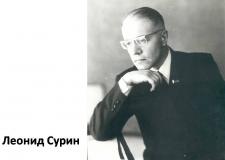 Фонд Леонида Сурина