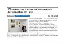 Выставка «Экипаж машины боевой» – на сайте Союза журналистов России