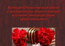 В конференции в Новосибирске приняли участие челябинские историки