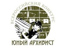 Юные архивисты Челябинской области завоевали призовые места