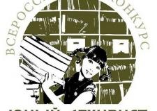VIII Всероссийский конкурс юношеских научно-исследовательских работ «Юный архивист»