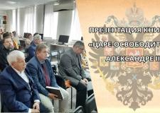 "Сайт Общества ""Двуглавый орел"" опубликовал материал с презентации книги об Александре II"