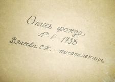 Личный фонд писательницы С.Власовой