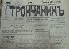"""100 лет со времени выхода периодических изданий """"Наш союз"""" и """"Троичанин"""""""