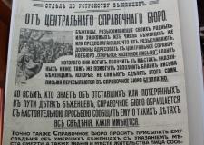 100 лет со дня начала Первой мировой войны. Жизнь провинции