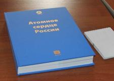 """Книга """"Ядерное сердце России"""""""