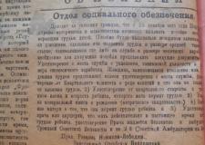 95 лет назад вышел первый номер  газеты  «Степная мысль»