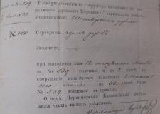 Как челябинцы жертвовали на строительство храмов св. Владимира в Севастополе и Херсонесе