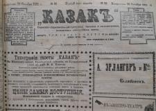 105  лет  со  времени  выхода первого  номера  газеты   «Казак»