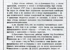 Первые руководители Челябинской области: М. А. Советников