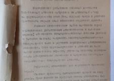 Первый областной съезд сельских медицинских работников как источник сведений о лечебных учреждениях Челябинской области в годы Великой Отечественной войны