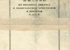 Письмо по военному вопросу к евангельским христианам и баптистам СССР