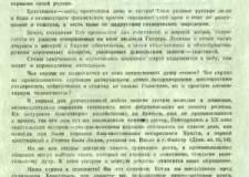 Обращение к женщинам – членам общин евангельских христиан и баптистов СССР
