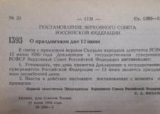 Из истории Дня России: «праздник, к которому мы привыкаем»