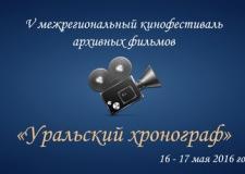 Уральский хронограф