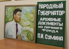 """Выставка """"Народный губернатор П. И. Сумин"""""""