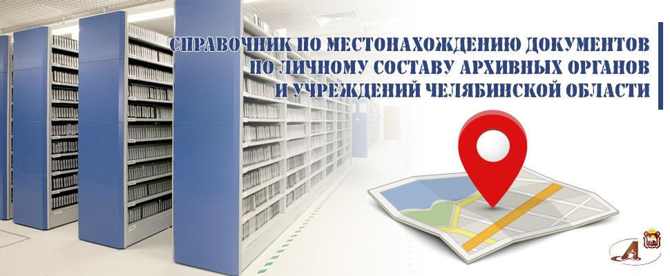 Справочник по местонахождению документов по личному составу
